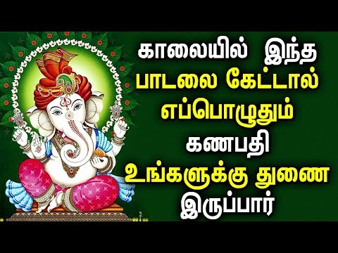 powerful-ganesh-song-for-success,-money-and-wealth-prosperity-|-best-tamil-devotional-songs