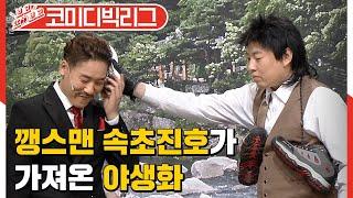[#보고또보고] 이진호가 속초에서 박효신을 데리고 온 사연 (깽스맨)│#코미디빅리그│#Diggle