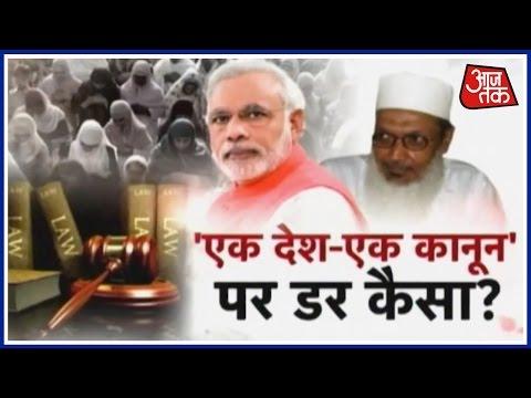 Muslim Outfits Oppose 'Uniform Civil Code', Slam Questionnaire
