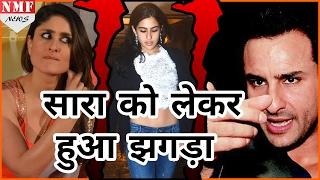 सौतेली बेटी को लेकर Saif Ali Khan से लड़ रही हैं Kareena Kapoor