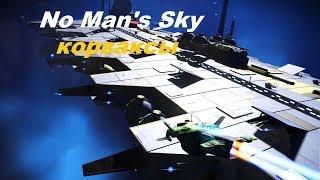 No Man's Sky Корваксы