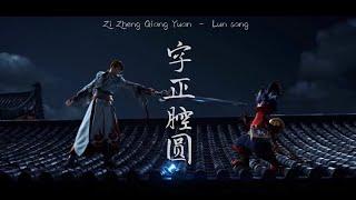 เพลงจีน 字正腔圆 Zi Zheng Qiang Yuan -Lun Sang [王者荣耀 MV]