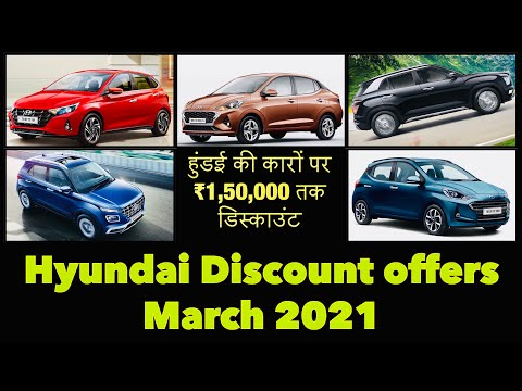 Hyundai discount offers March 2021 | Discount offers Mar 2021 | Hyundai Offers March | Holi Offers |
