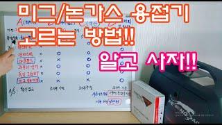 논가스 미그용접기 좋은용접기 고르는방법!! 알고사자!!…
