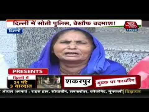 दिल्ली में सोती पुलिस, बेखौफ बदमाश! देखिए देश तक Sweta Singh के साथ