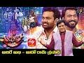 Alitho Saradaga | Abhinaya Krishna & Ram Prasad (Jabardasth Comedians)| 14th June 2021 |Full Episode
