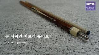 [큐 훑어보기] 롱고니/ 엘도라도