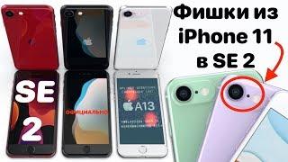 Apple слила iPhone SE 2 : дизайн, цена, дата выхода, характеристики !