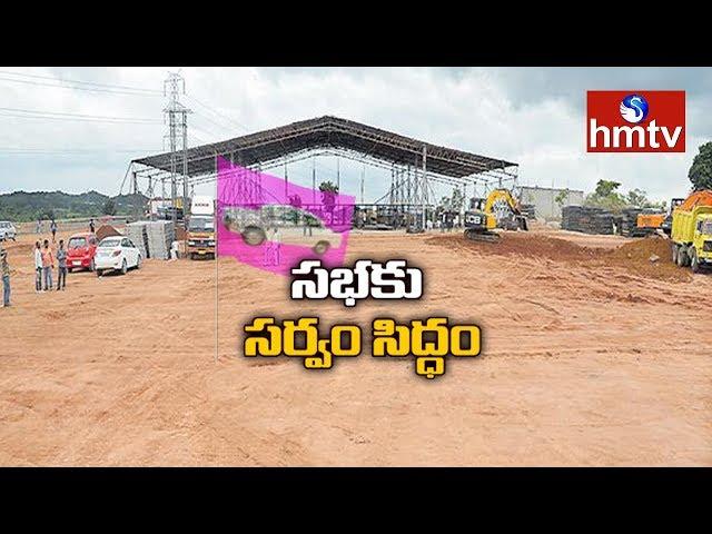 Huge arrangements for TRS Pragati Nivedana Sabha | Kongara Kalan | hmtv