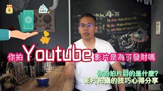 你拍Youtube影片是為了發大財嗎? - 影片拍攝的技巧心得分享 - 你的拍片目的是什麼?