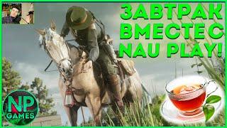 Red dead Online Охотник за головами Натуралист Самагонщик сюжет и PVP