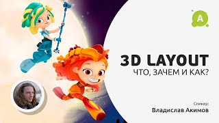 3D LAYOUT ARTIST. Что, зачем и как?