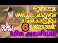 How to be positive in life | Best tips for positive life - Tamil