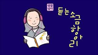 생활성서 듣는 소금항아리 2019년 08월 13일 화