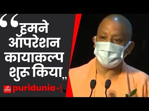 CM Yogi : बरगद का पेड़ उगा रहता था हमने ऑपरेशन कायाकल्प शुरू किया (puridunia)