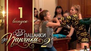 Від пацанки до панянки. Выпуск 1. Сезон 2 - 22.02.2017