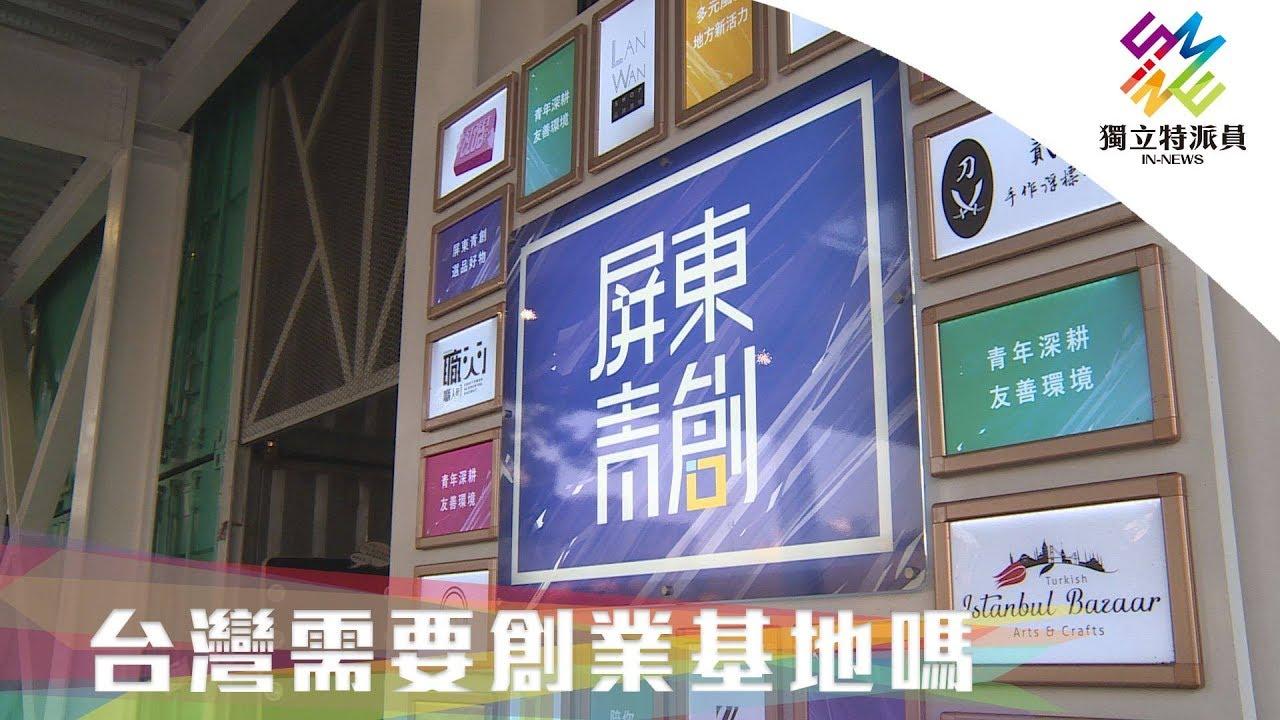 公視採訪臺北創新實驗室&進駐團隊