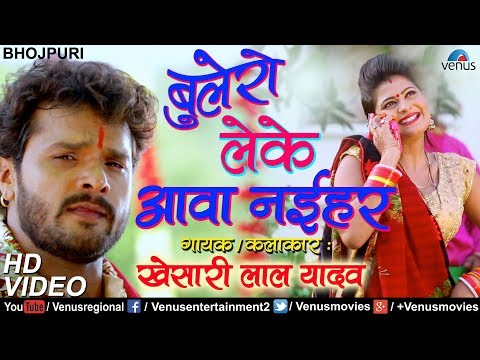 बुलेराे लेके आवा नईहर | Bolero Leke Aawa Naihar | Latest Bhojpuri Devi Geet 2017 | Khesari Lal Yadav