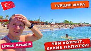 Турция рекордная жара Чем кормят на улице и Напитке в баре в отеле Limak Arcadia Belek 5 отдых