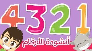 أنشودة الأرقام للأطفال بدون موسيقى | أغنية الأعداد باللغة العربية للأطفال - نشيد الأرقام بدون ايقاع
