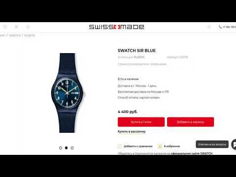 обзор на часы от фирмы SWATCH|о