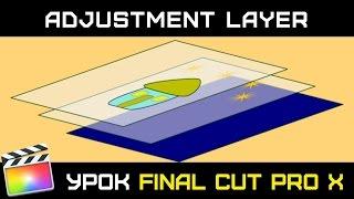 Adjustment Layer Final Cut. Как сделать Adjustment Layer для Final Cut в Motion и для чего он нужен.