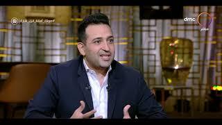 مساء dmc - تامر حسين: انا من معجبين عمرو دياب وانا سعيد الحظ اني عملت 51 أغنية ليه