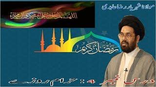 Lecture 4 (Roza) Haraam Rozay by Maulana Syed Shahryar Raza Abidi