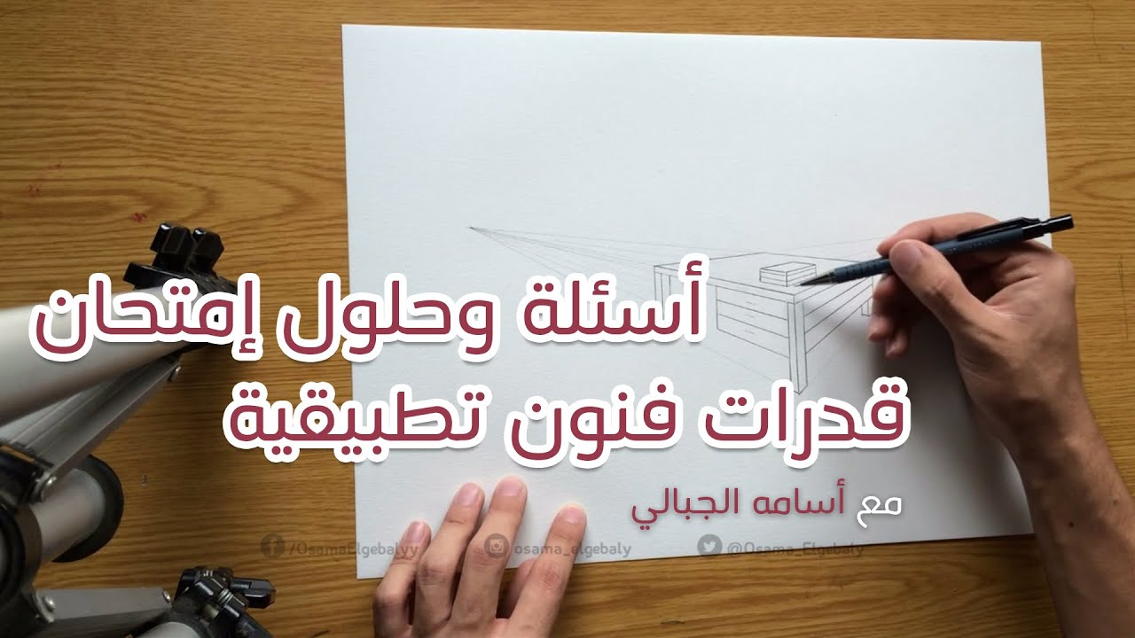 Wallpaper Drawing Girl شرح إمتحان قدرات كلية فنون تطبيقية Youtube