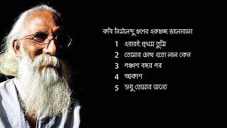 Raju Ahmed | Nirmalendu Goon Full Album | Raju Ahmed Official