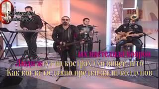 Рок Острова Костры (karaoke)