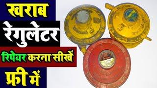 रेगुलेटर रिपेयर करें फ्री में || How to Repair Lpg Gas Regulator in free || हिंदी