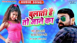 बुलाती है तो जाने का - #Tiktok Viral Song 2020   Bulati Hai To Jane Ka   Suraj Lovey