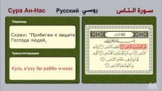 Сура Ан-Нас سورة الناس (روسى)