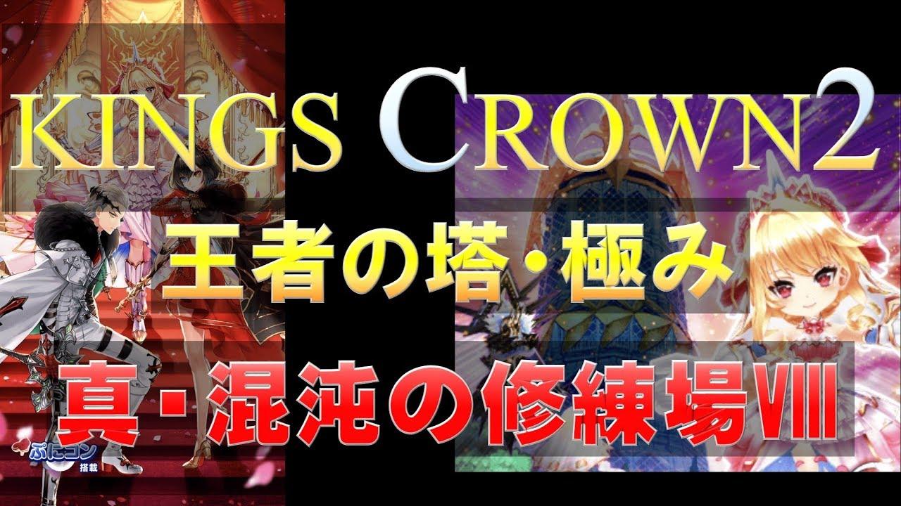【白貓プロジェクト】KINGS CROWN2 王者の塔・極み 真・混沌の修練場Ⅷ - YouTube