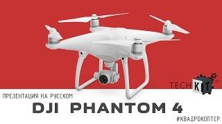 Квадрокоптер DJI  Phantom 4【презентация на Русском】(, 2016-03-02T21:40:39.000Z)