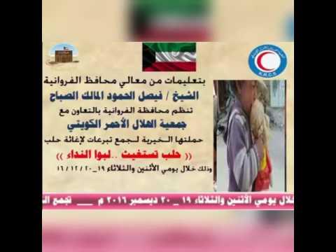 محافظ الفروانية يوجه بإقامة حملة اغاثة حلب ويدعو الى تلبية واسعة لنداء أهلها المنكوبين