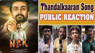 #NGK NGK Thandalkaaran Song Public Reaction | Suriya | Yuvan Shankar Raja | Selvaraghavan