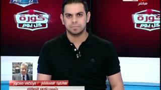 كورة كل يوم |  مداخلة المستشار مرتضى منصور مع كريم حسن شحاتة يتحدث عن صفقة احمد الشيخ