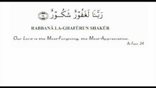DUAs From Quran 40 Rabbana