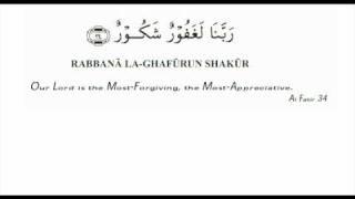 DUAs From Quran 40 Rabbana