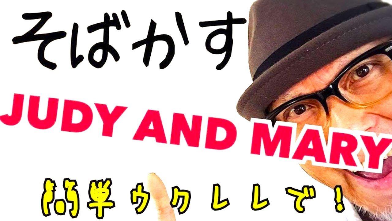 そばかす / JUDY AND MARY ウクレレ 超かんたん版【コード&レッスン付】GAZZLELE