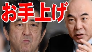 百田尚樹 最大危機!日本は手も足も出ない!指をくわえてみてるだけ! 百田尚樹 検索動画 17