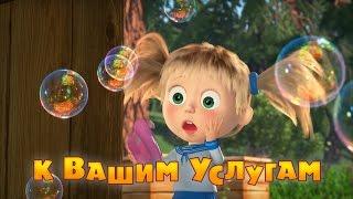 Маша и Медведь   К вашим услугам! (Трейлер 2) Новая серия!