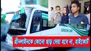 গ্রীনলাইনকে কোনো ছাড় দেয়া হবে না: হাইকোর্ট | আজকের তাজা খবর | Bangla News Today
