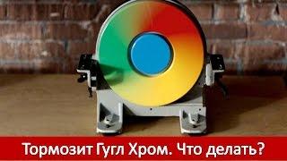Тормозит Гугл Хром  Что делать(, 2014-08-14T11:50:07.000Z)