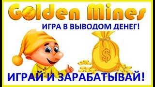 Заработок в игре Golden mines. Реальный вывод денег 1600 рублей