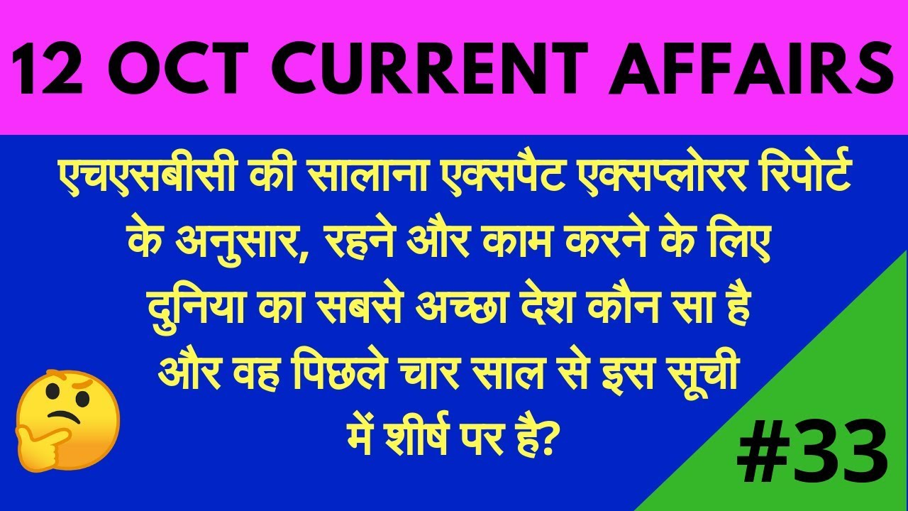 GK #33 || 12 October 2018 Current Affairs || Daily Current Affairs || Current Affair In Hindi