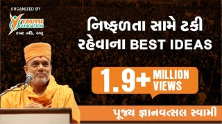 Gyanvatsal Swami motivational speech I ચાલો ઉજવીએ આપણા અસ્તિત્વ ને Part 6 I Youth Foundation Surat I