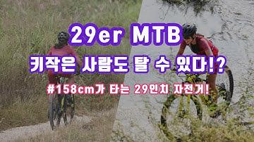 벨로몬 몬이슬이 타는 29인치 MTB! (feat. 스캇 스케일RC900 월드컵 AXS)